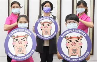無萊豬自主管理標章新鮮亮相 業者即日起可向彰化衛生局提出申請