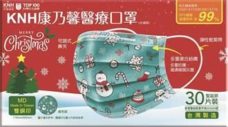 太療癒!耶誕節口罩開賣 忘了昨晚有地震