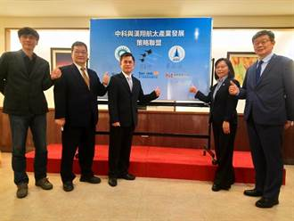 中科與漢翔簽策略聯盟  共創航太產業新版圖