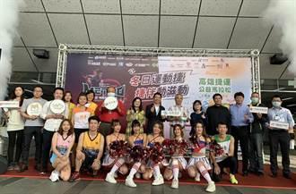 高捷公司成立20週年慶 擴大舉辦3x3籃球賽及公益馬拉松
