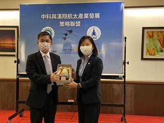 中科與漢翔簽署策略聯盟 搶攻航太產業市場