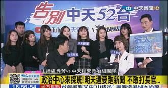 中天新聞榮耀紀錄台灣26年 團結轉型新媒體再出發