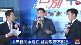 彭文正挺新聞自由:關中天如同奪走人民手中選票
