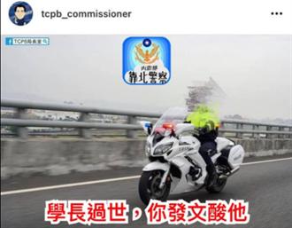 南投小队长重机打滑殉职 台中市警局PO文消费 网怒轰:病态