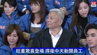 中天新聞台午夜揮別52頻道  蔡衍明:這是重生