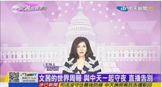 中天新聞台消失 陳文茜:宛如戒嚴體制 既陌生又熟悉