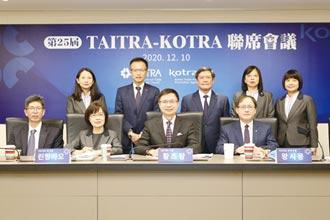 台韓貿協聯手 推GVC、新創合作