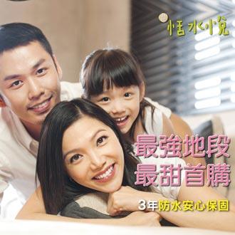 「君臨-恬水悅」推出3年防水保固