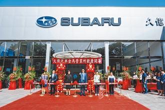 SUBARU久億金馬展示暨售後服務中心 正式啟動
