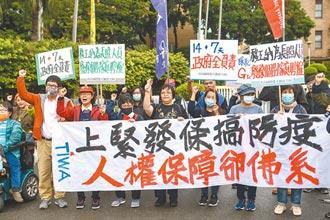 勞協抗議移工沒人權 遑論防疫