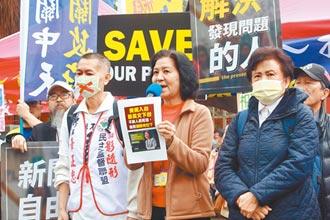 反關台護自由 民團靜坐抗議