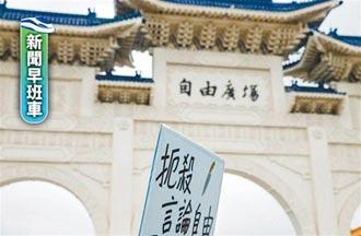 努力40年 台灣民主倒退嚕