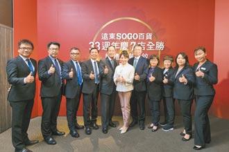 SOGO周年慶113億創新高 全台7店全壘打超標
