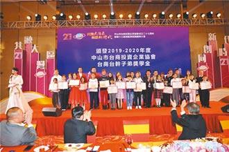 中山台商協會27年 深化融合發展