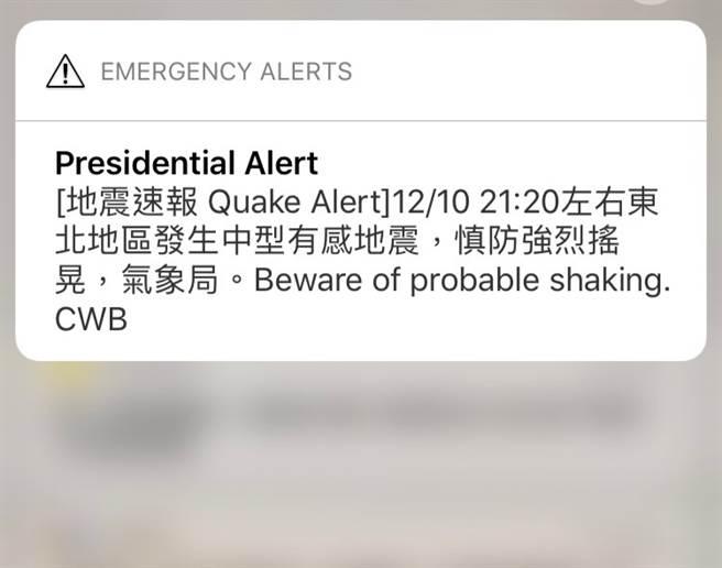 宜蘭外海昨晚發生規模6.7強震,竟意外搖出2地區的國家級邊緣人,明明有感覺到搖晃,但都沒收到國家級警報。(何立雯翻攝)