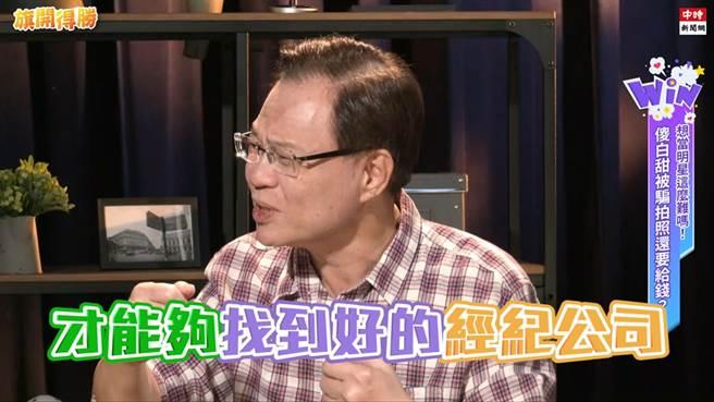 张启楷询问挑选正派经纪公司的方法。(图/旗开得胜)