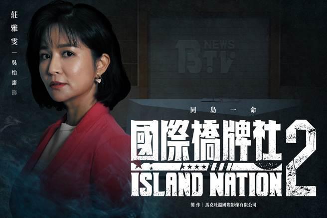 吳怡霈接演劇中「莊雅雯」新聞主播一角。(國際橋牌社劇組提供)