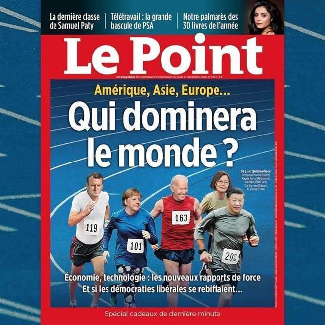 (取自《Le Point》)