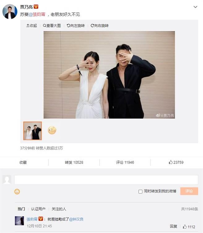 張鈞甯在典禮上遇到劇中的情人賈乃亮,開心地留下合影。(圖/微博@賈乃亮)
