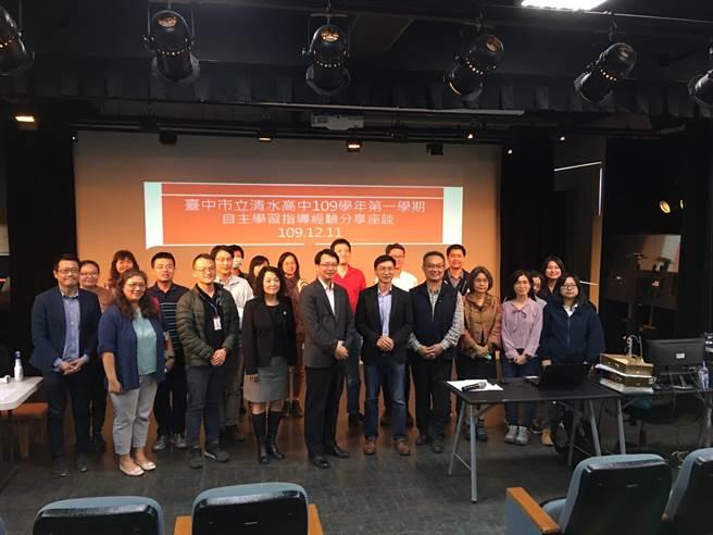 清水高中11日举办一场别开生面自主学习指导技术经验座谈会。(清水高中提供/陈淑娥台中传真)