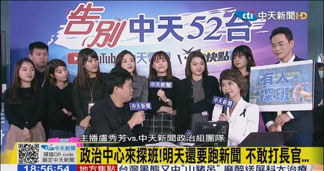 中天新聞榮耀紀錄台灣26年 團結光輝轉型新媒體再出發。(圖/中天新聞台)