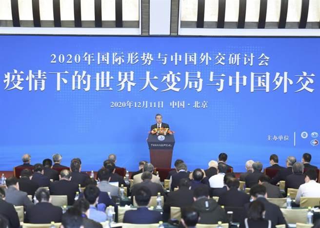 大陸國務委員兼外交部長王毅在北京出席「2020年國際形勢與中國外交」研討會發表演說,呼籲美國反華勢力該收場了。(圖/新華社)