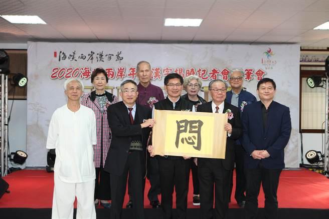 2020海峽兩岸年度漢字在台南學甲慈濟宮揭曉,「悶」字,相當形象地描繪出這個島上人民的心理,那就是心被關在門裡無法釋放。(林誌鈺攝)