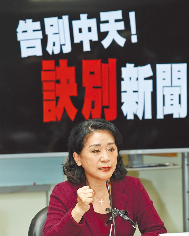 国家政策研究基金会10日举行「告别中天!诀别新闻自由」记者会,国民党立委李贵敏(图)表示,执政党绿色独裁封杀台湾人民知的权利,她别上黑丝带,呼吁大家继续努力,争取新闻自由及言论自由。(刘宗龙摄)