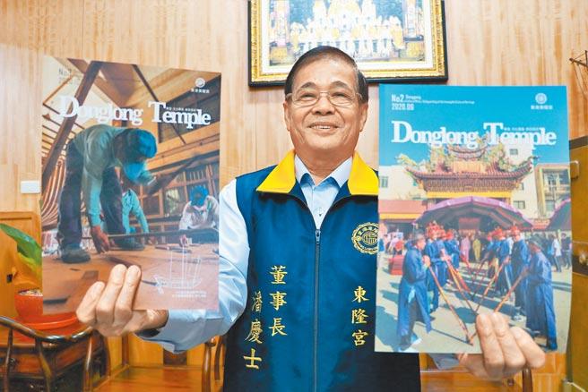 由東隆宮出版的《Donglong Temple》免費刊物,一改宮廟出版品的傳統刻板印象,質感出眾令人眼睛為之一亮。(謝佳潾攝)