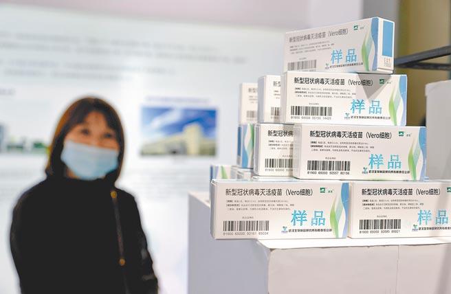 11月11日,武漢舉行的第二屆世界大健康博覽會,展出新型冠狀病毒滅活疫苗樣品。(中新社)
