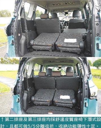 第二排座及第三排座均採舒適皮質座椅下潛式設計,且都可做5/5分離收折,收納功能彈性十足。圖/于模珉