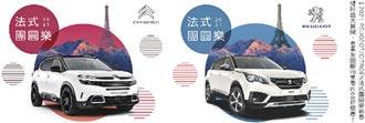 2021 PEUGEOT/CITROEN法式團圓樂 新春健診服務+零件68折大優惠