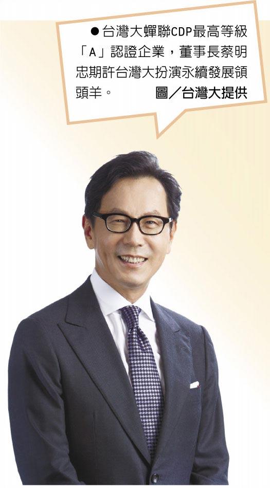 台湾大蝉联CDP最高等级「A」认证企业,董事长蔡明忠期许台湾大扮演永续发展领头羊。图/台湾大提供
