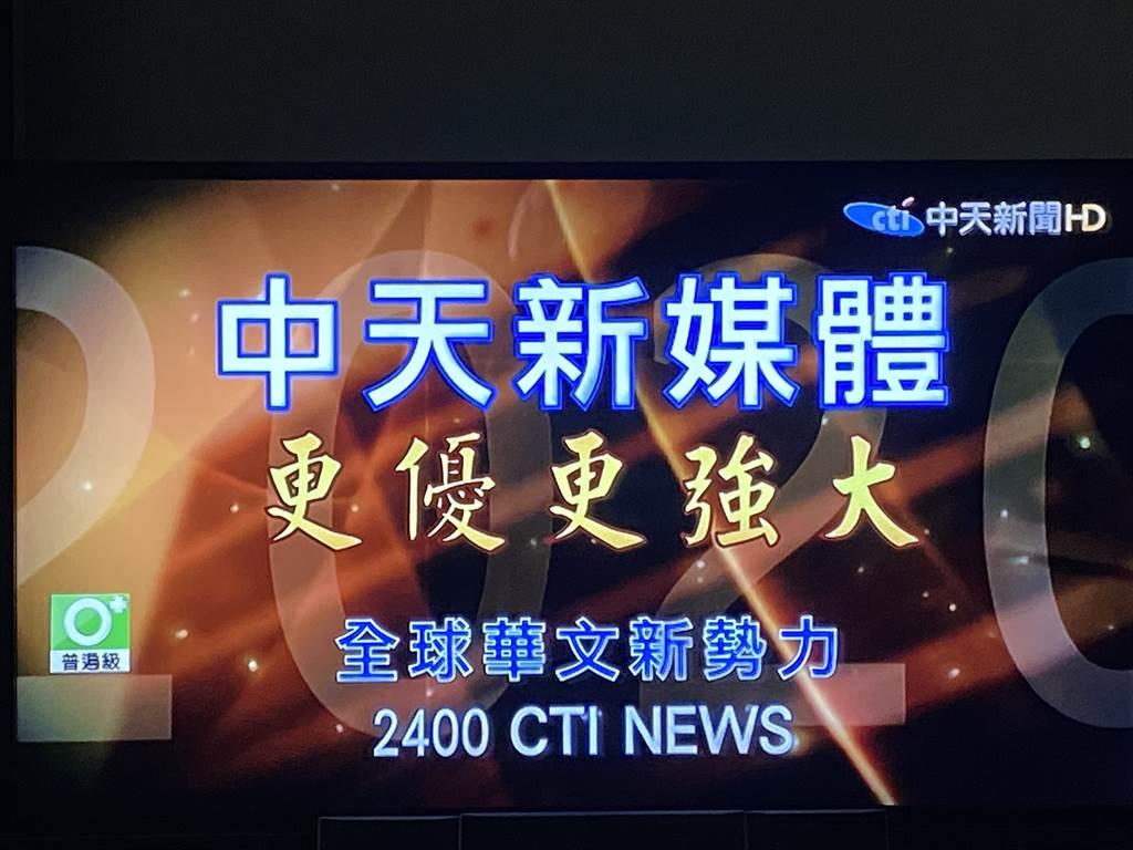 中天新聞告別電視台,轉戰新媒體,最後一夜在電視螢幕上也以此畫面跟觀眾說再見。(讀者提供)