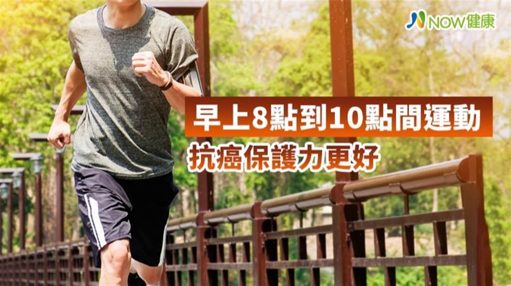 西班牙研究發現,上午運動抗癌效果比下午更好。(圖/NOW健康製作)