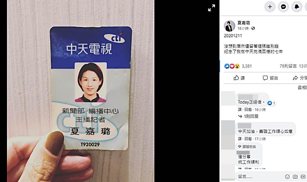 夏嘉璐曬過去證件照。(圖/翻攝自夏嘉璐臉書)