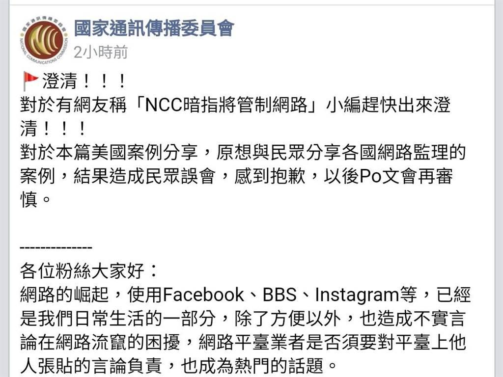 Ncc臉書貼文,澄清「要開始管網路」。(摘自臉書)