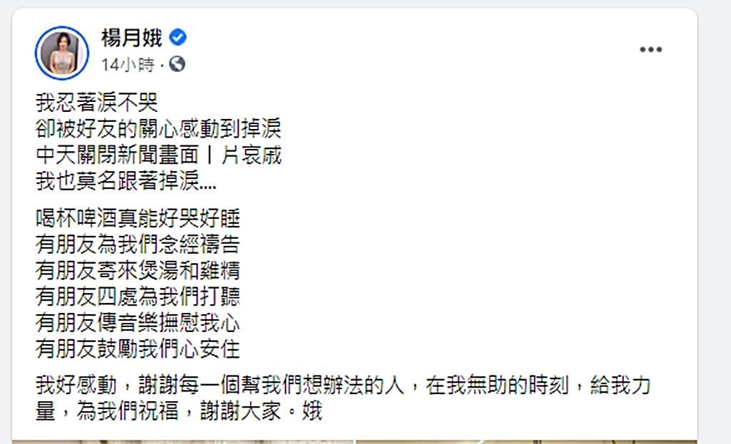 楊月娥發文。(圖/翻攝自楊月娥臉書)