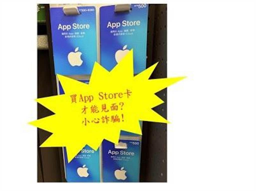歹徒現在會要求被害人購買「App Store卡」,多了一種銷贓、躲避查緝的管道。(翻攝照片/林郁平台北傳真)