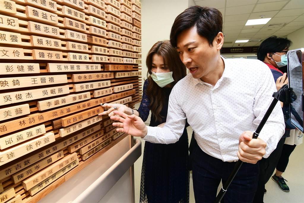 東基癌樓公益募款代言人侯昌明、曾雅蘭夫婦找到自己的名牌,在現場做直播。(莊哲權攝)