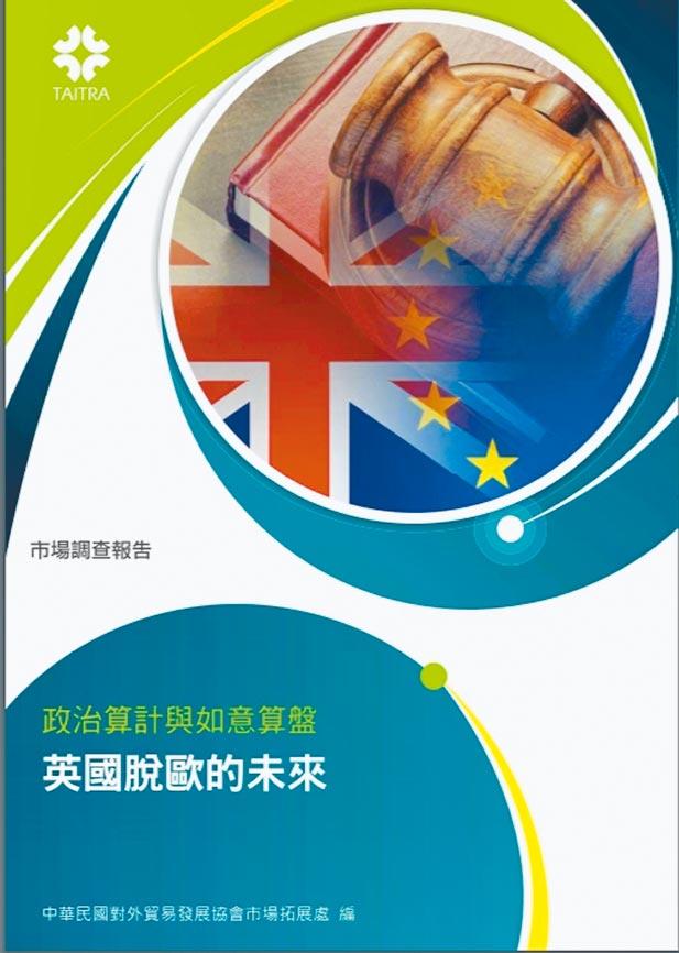 政治算計與如意算盤-英國脫歐的未來。圖/外貿協會提供