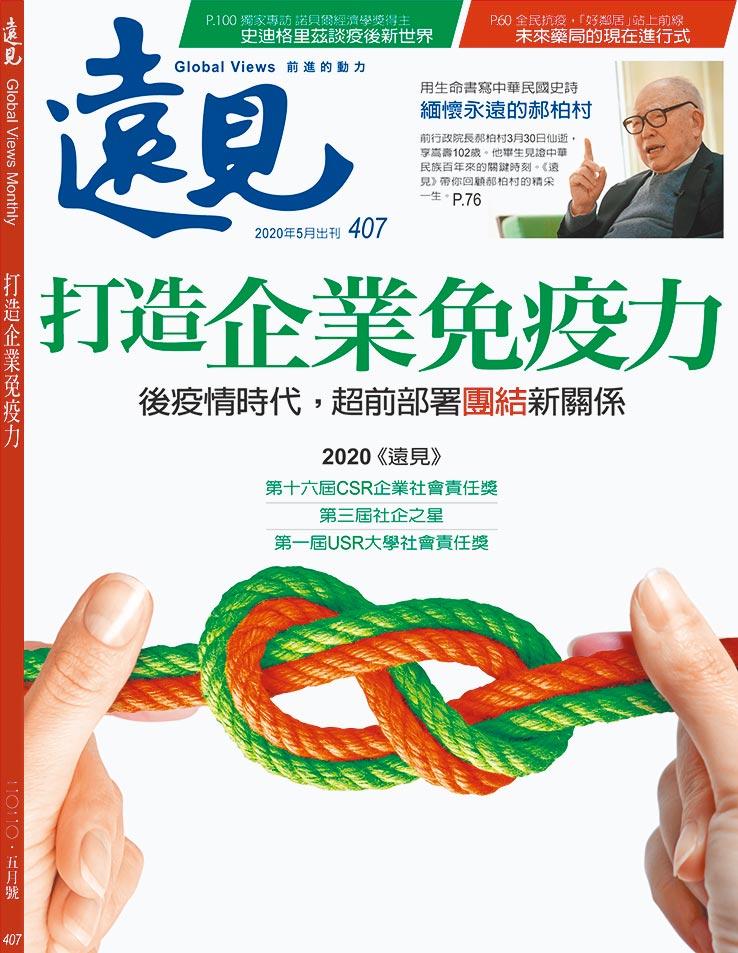《遠見雜誌》407期封面。圖/《遠見雜誌》提供