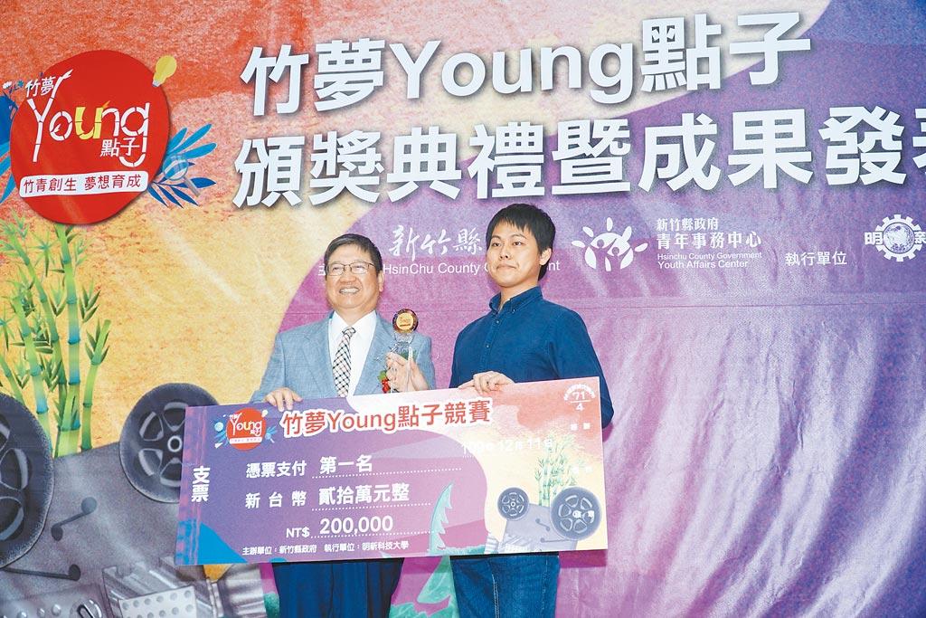 新竹縣政府主辦的竹夢Young點子競賽,決賽結果11日出爐,由研發蔬果延熟與催熟製劑的Charco團隊獲得首獎及20萬元獎金。(莊旻靜攝)
