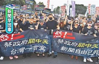 新聞早班車》52頻道中天新聞台的最後一夜 哀台灣新聞自由之殤