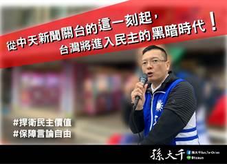 中天新聞移網路發聲 孫大千:台灣要第二次民主革命