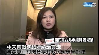 民進黨將持續追殺中天YT?游淑慧:用「人海戰術」打敗檢舉部隊