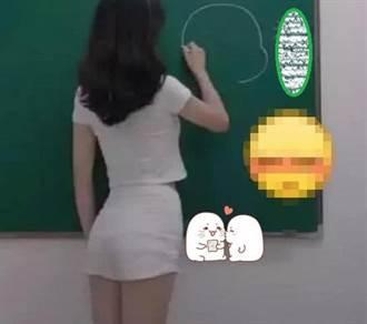 大学女师穿「极短裙露美腿」超火 网暴动:想回去上课了
