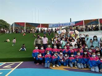 嘉義市打造大滑草場 孩子瘋玩 黃敏惠驚呼「刺激」