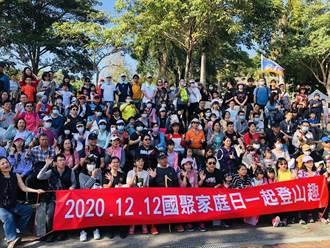 国聚登山日结合公益 感受爱与健康