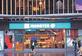 ICE MONSTER芒果冰創始店 年底熄燈